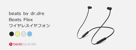 beats by dr.dre Beats Flex ワイヤレスイヤフォン Beatsブラック