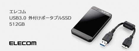 エレコム 512GB 外付けポータブルSSD USB3.0