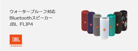 JBL FLIP4 防水 Bluetooth ワイヤレス スピーカー