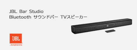 JBL Bar Studio Bluetooth サウンドバー TVスピーカー