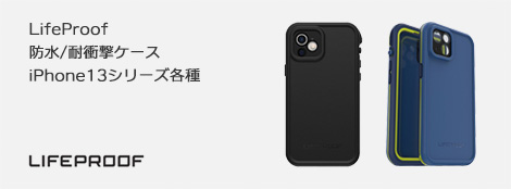 LifeProof iPhone 13 FRE 防水 防塵 防雪 耐衝撃 ケース MagSafe対応 ONWARD BLUE 77-83670