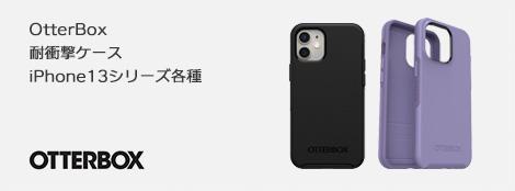 OtterBox iPhone 13 mini SYMMETRY (シンメトリー) 耐衝撃 抗菌 CLEAR 77-83717
