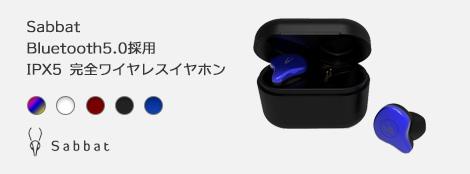 Sabbat X12pro 完全ワイヤレス Bluetooth イヤホン