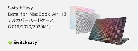SwitchEasy MacBook Pro 13インチ M1 2020 ~ 2016 Dots ポルカドットデザイン フルカバーハードケース