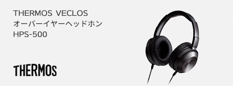 THERMOS VECLOS HPS-500 CSB ステンレス製 真空エンクロージャー 搭載 有線 ヘッドホン コズミックブラック