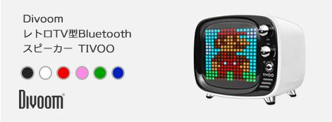 DIVOOM Tivoo レトロテレビ型 Bluetoothスピーカー