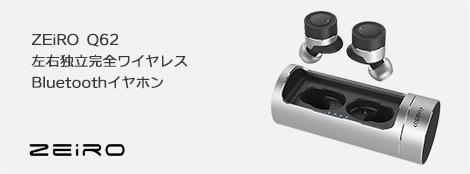 ZEiRO (ゼイロ) Q62 左右独立 完全ワイヤレス Bluetooth イヤホン