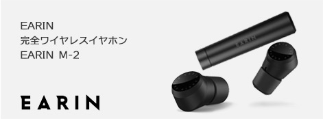 MODERNITY EARIN M-2 Black 最小 Bluetooth イヤホン