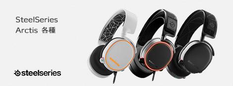 SteelSeries Arctis Pro ハイレゾ対応 ゲーミングヘッドセット