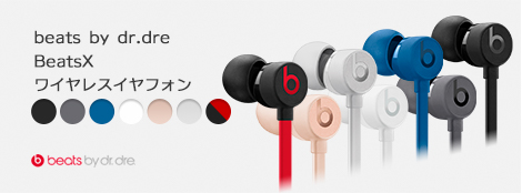 Beats by dr.dre  BeatsX イヤフォン