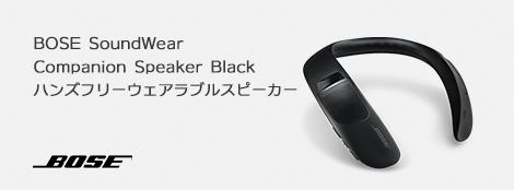 BOSE SoundWear Companion Speaker Black ハンズフリー ウェアラブルスピーカー
