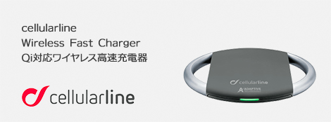 cellularline Wireless Fast Charger Qi対応 ワイヤレス高速充電器 出力10Wの高速充電対応