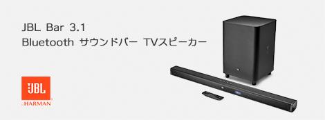 JBL Bar 3.1 450W Bluetooth ワイヤレス ホームシアタースピーカー (ヤマト便)