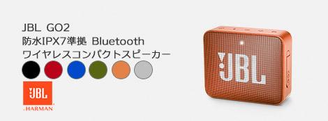 JBL GO2 防水対応(IPX7) Bluetooth ワイヤレス コンパクト スピーカー