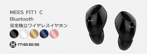 MEES FIT1C Bluetooth 左右完全独立 ワイヤレス イヤホン