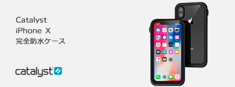 Catalyst iPhone X 完全防水ケース ブラック