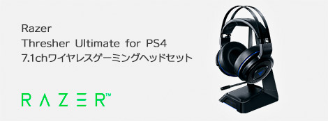 Razer Thresher Ultimate for PS4 7.1ch ワイヤレス ゲーミングヘッドセット